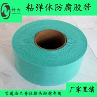 1.8*200mm粘弹体防腐胶带管道法兰异型件防腐胶带