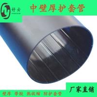 中壁带胶热缩管含胶热缩套管电缆钢塑转换