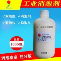 太羊DT-135消泡剂工业污水切割液消沫液分散剂