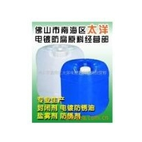 供应水性软膜防锈油