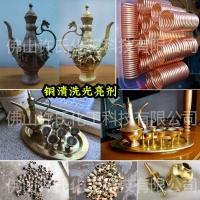 供应铜雕件清洗剂