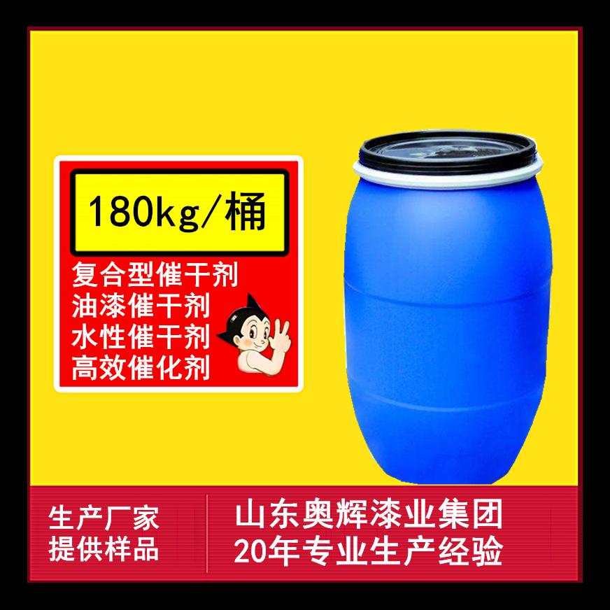 高效复合催干剂  水性涂料催干剂 水漆催干剂