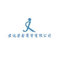 济宁君达荣鑫商贸有限公司