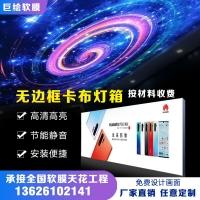 南京巨绘UV软膜吊顶白色透光膜A级防火膜柔性拉膜灯箱吊顶