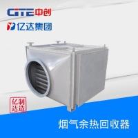 沈阳锅炉烟气余热回收器