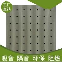 木质吸音板槽木穿孔吸音板会议室KTV琴房吸音装饰板