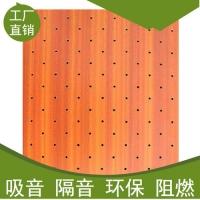 木质穿孔吸音板槽木孔木吸音材料阻燃环保穿孔吸声板材