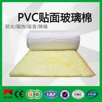 华美贴面玻璃棉毡  PVC贴面毡 夹筋铝箔贴面毡 打孔铝箔贴