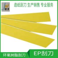 供应造纸厂配件环氧树脂造纸刮刀耐磨防腐