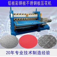 菱形纹彩钢压花机 适压厚度0.2-0.6mm  花纹均匀