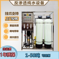 1-2-3吨T工业大型纯水机反渗透纯水设备装置RO工业水机纯