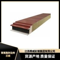 厂家供应金属面岩棉夹芯板 外墙横铺聚氨酯侧封岩棉板