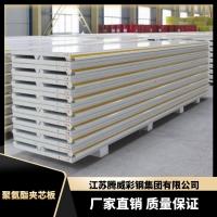 75聚氨酯夹芯板的价格 聚氨酯夹芯板厂家