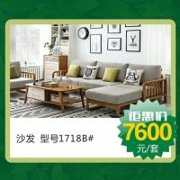 百灵沙发 1718B
