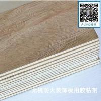 玻镁防火板酚醛泡沫胶粘剂 玻镁板聚苯板粘合剂