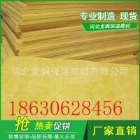 河北大城厂家生产销售保温棉 玻璃棉板