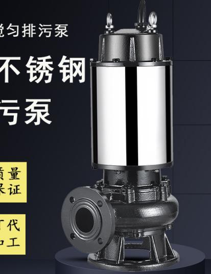 316潜污泵全自动不锈钢切割式污水泵排污泵潜水泵抽粪泵