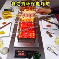 食之秀自動翻轉燒烤爐 無煙燒烤爐 室內外燒烤通用