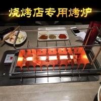 【食之秀】全自动翻转电烤炉 烧烤店商用电烧烤炉烤串炉
