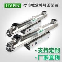超纯水处理设备 UVBK过流式不锈钢紫外线杀菌器 可定制