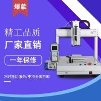 瑞德鑫551三轴平台自动点胶机热溶胶平台喇叭外圈粘接点胶机