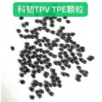 TEO热塑性弹性体EPDM/PP 热塑性硫化橡胶 tpe