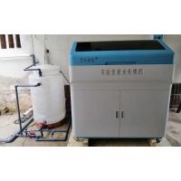 實驗室廢水機UPFS-II-500L