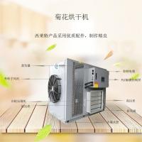 菊花熱泵烘干機