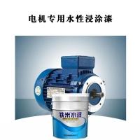 铁米牌水性涂料 电机专用水性浸涂漆 水性环保涂料