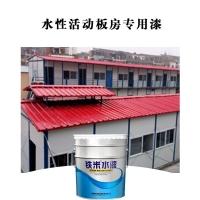 铁米牌水性漆 活动板房专用漆 环保水性涂料 水性漆