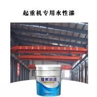 水性涂料 起重机专用水性漆 天津厂家直销水性涂料