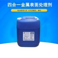 除锈剂 金属表面处理剂 天津厂家直销除锈防锈剂