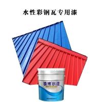 水性漆 铁米牌环保水性漆 彩钢瓦专用水性涂料