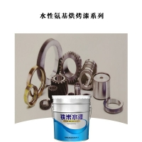 水性氨基烤漆系列 铁米牌水性涂料 天津厂家供应