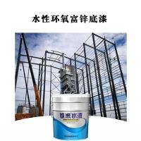 水性环氧富锌底漆  新兴环保水性涂料 厂家直供水性漆