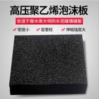 高发聚乙烯闭孔泡沫板L600