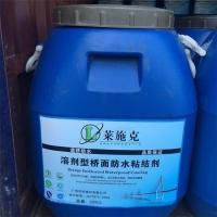 溶剂型粘接剂-桥面专用防水材料厂家