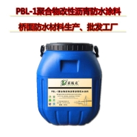 PB/PBL-1聚合物改性沥青防水涂料