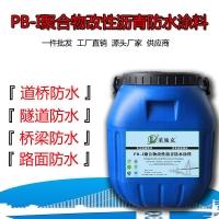 PB-I聚合物橋面防水涂料-道橋防水涂料供應