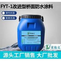 FYT-1改進型橋面防水涂料檢測數據