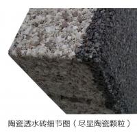 生态透水砖,生态陶瓷透水砖