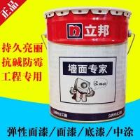 上海油漆涂料批发立邦墙面专家外墙底漆永八建材批发