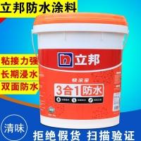 立邦防水快涂宝3合1防水浆料上海永八建材批发
