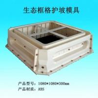 生态框格护坡钢模具 护坡模具框格护坡钢塑料模具 价格请咨询