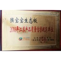 2018年江苏产品质量信誉规范单位