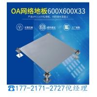 廣州蘭貝OA智能化網絡地板辦公室寫字樓專用地板600*600