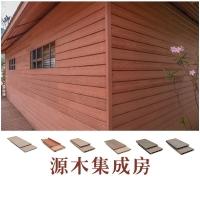 源木集成房系列产品