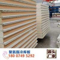 三合美聚氨酯保溫冷庫板保溫隔熱冷庫板