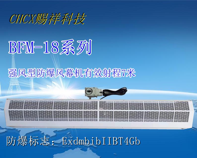 強風型防腐防爆風幕機BFM-1809