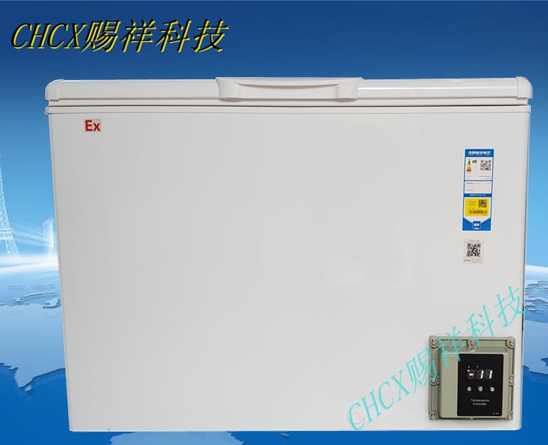 臥式防爆冰柜單溫冷凍BL-350W